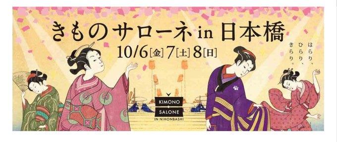 きものサローネin日本橋のサイトより2017年キーヴィジュアル