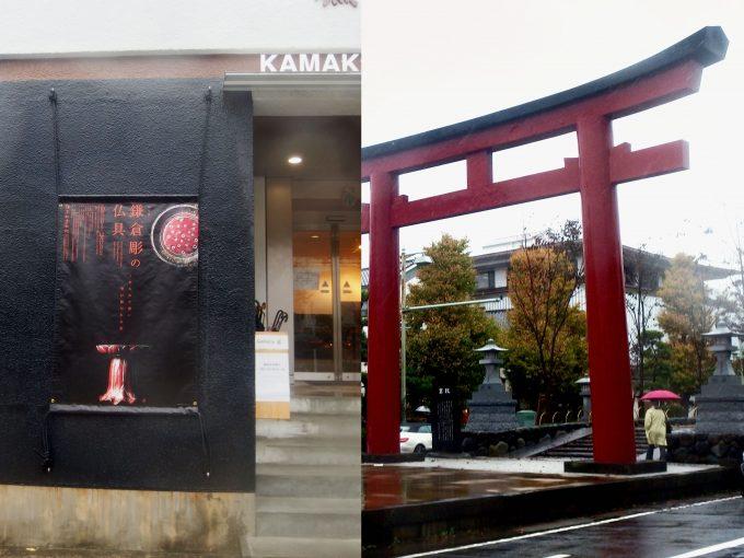 鎌倉彫会館 二の鳥居