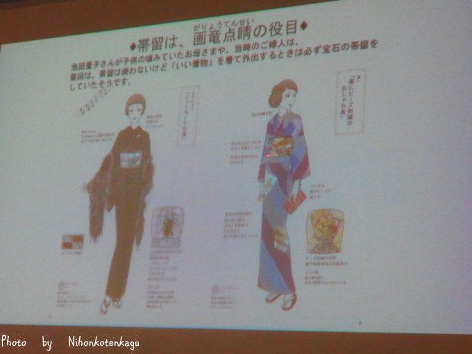 そごう美術館 池田重子 横浜スタイル展 松田恵美トークショーのスライド