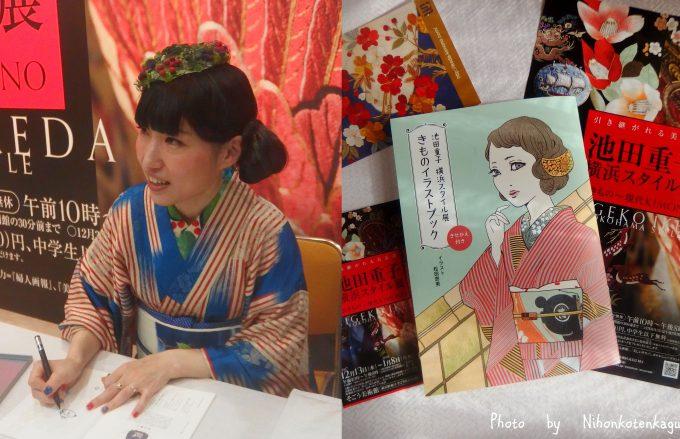 池田重子横浜スタイル展 そごう美術館 松田恵美さん  きものイラストブック