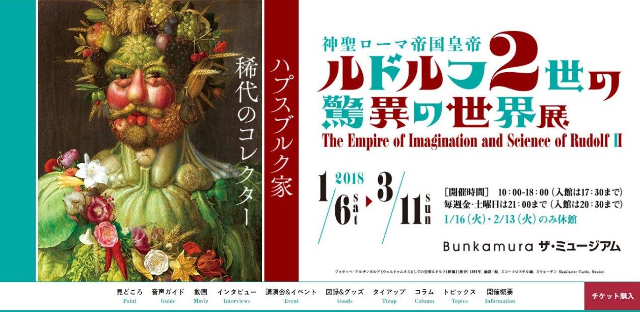 ルドルフ2世の驚異の世界展 Bunkamuraザ・ミュジアム