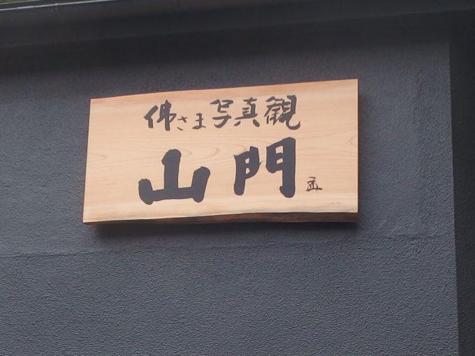 佛さま写真観 山門 二階堂 新しい鎌倉の仏像写真ギャラリー アクセスデータ付き。