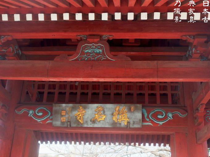 称名寺 赤門