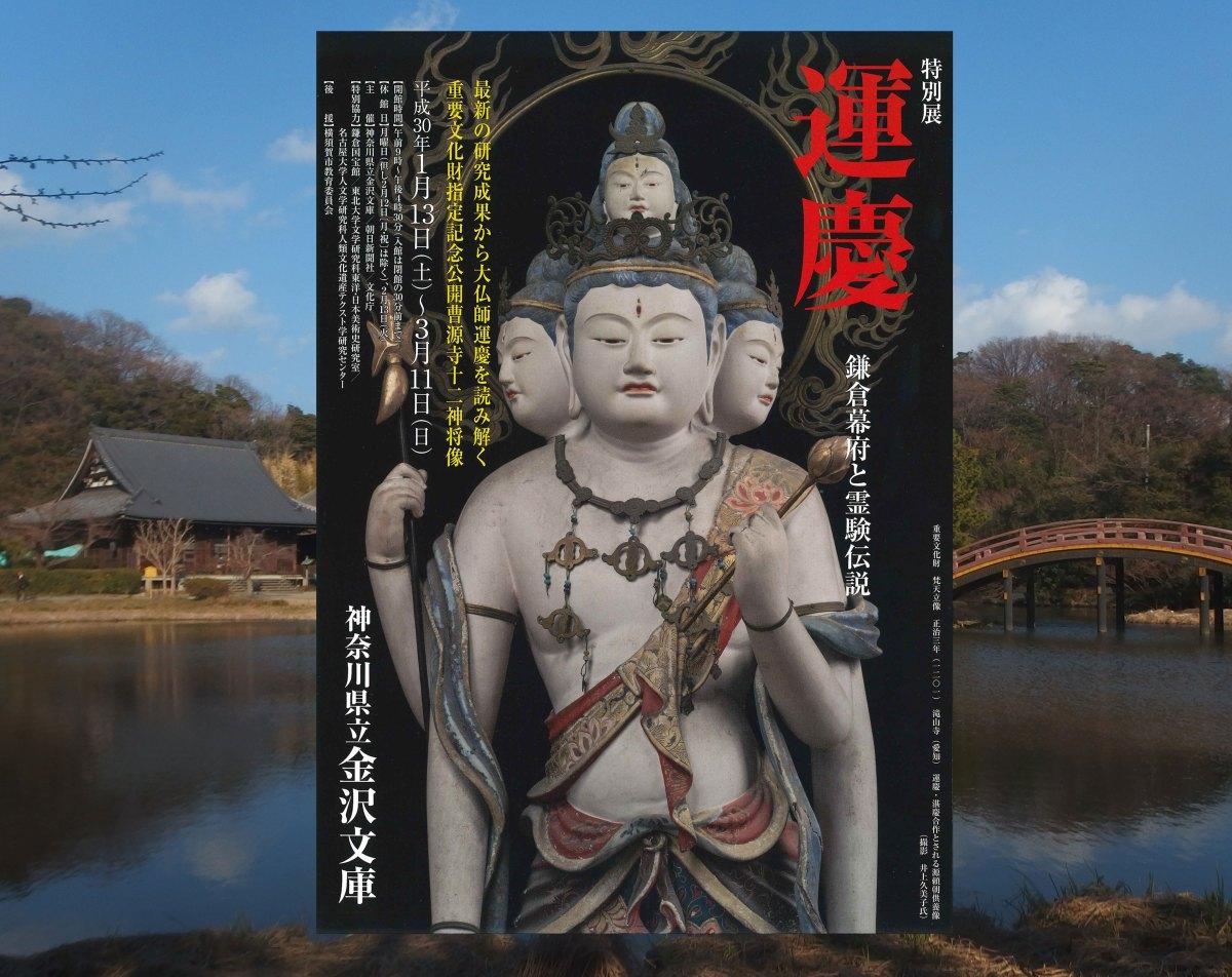 運慶 鎌倉幕府と霊験 展 神奈川県立金沢文庫 2018 東国で運慶は伝説となった。
