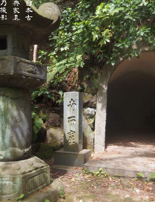 安国論寺 南面窟
