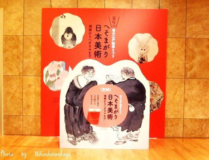 府中市美術館 来年の春の江戸絵画まつりパネル