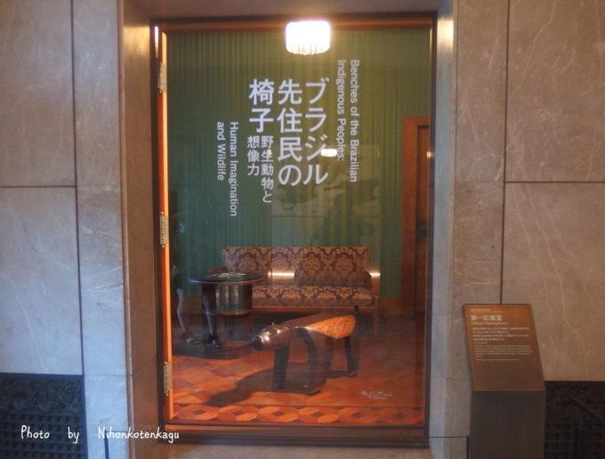 ブラジルの先住民の椅子展 東京都庭園美術館現玄関