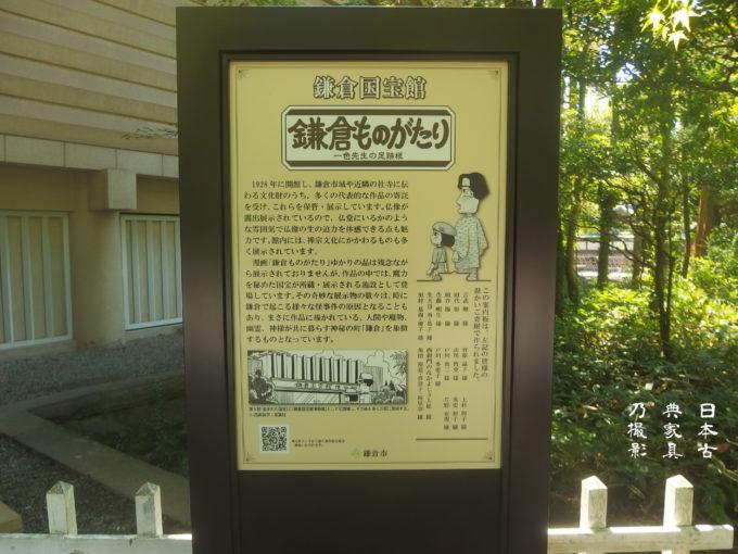 鎌倉国宝館の鎌倉ものがたりの看板