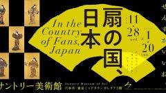 サントリー美術館 扇の国、日本