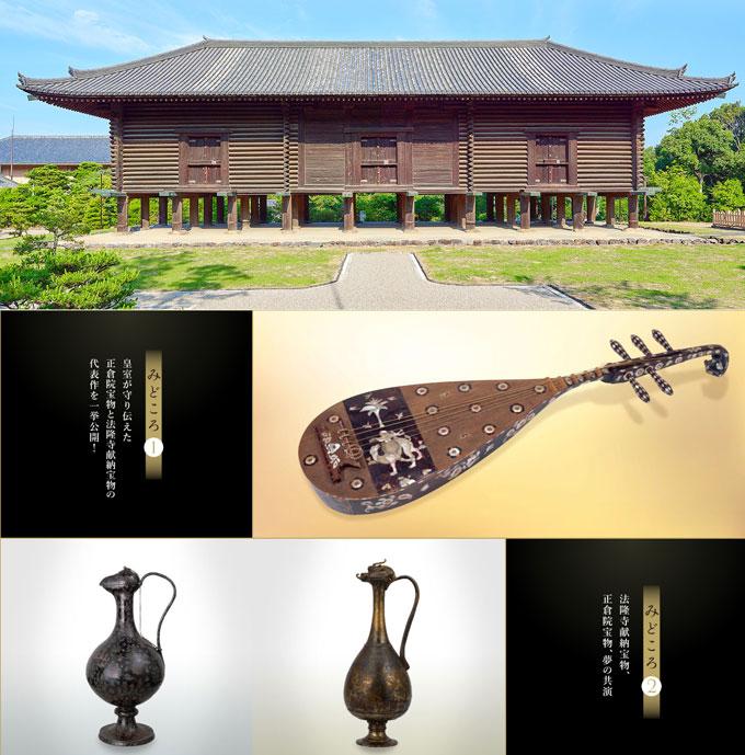 正倉院の世界展 サイト