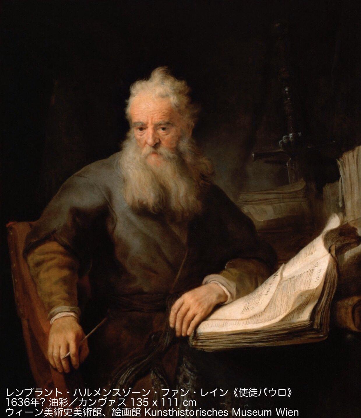レンブラント「使徒パウロ」