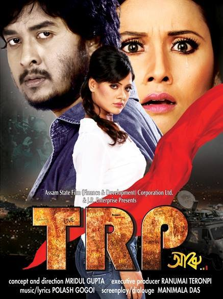 TRP Aru...Move Poster