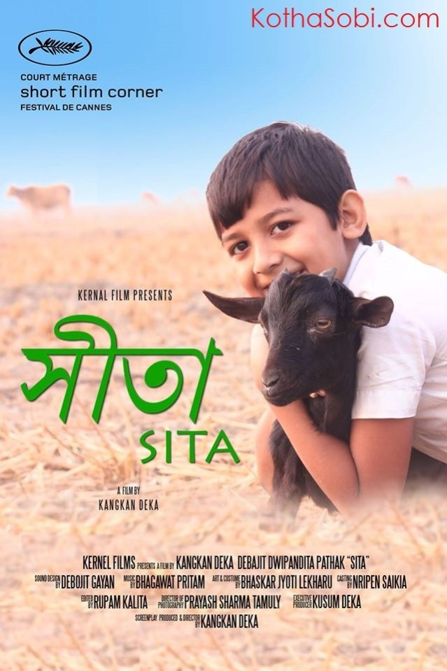 Assamese short film 'Sita'