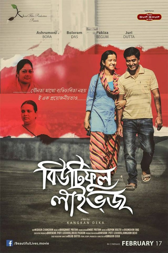 New Assamese Feature Film 'Beautiful Lives'