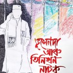 'Bhupenda Aru Tinikhon Natak' : A Book on Assamese Mobile Theatre Plays