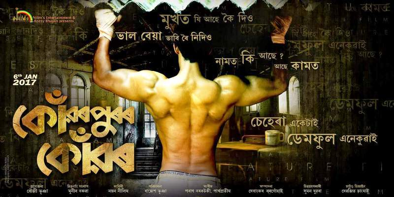 New Assamese Cinema Konwarpuror Konwar