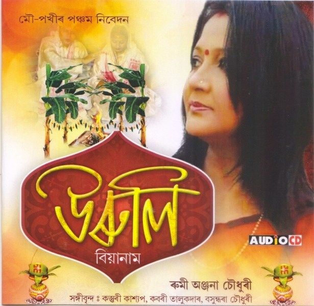 Uruli : New Assamese Album of Wedding Songs