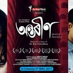 Assamese Film 'Antareen' to Release on 5th May
