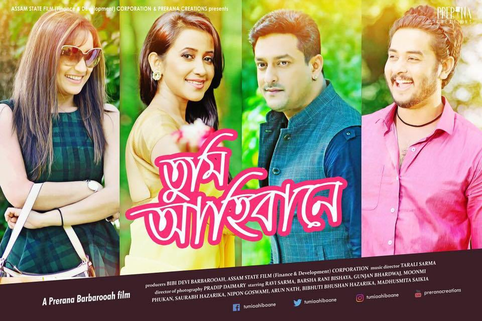 New Assamese Film 'Tumi Aahibaane'