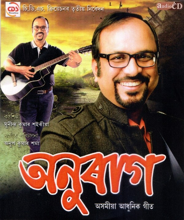 Munindra Kumar Saikia's Audio CD 'Anurag' Released