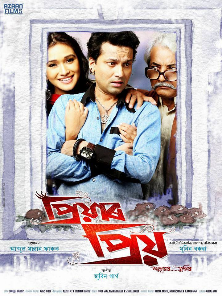 Assamese Film 'Priyaar Priyo' To be Release Tomorrow