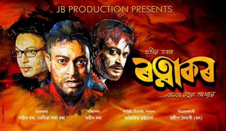 'Ratnakar' : Jatin Bora's New Film Launched