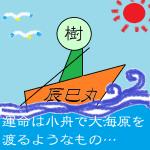 毎日の運命の小舟を一部追加のお知らせ(天中殺について)