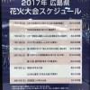 2017広島花火大会スケジュールと浴衣の話