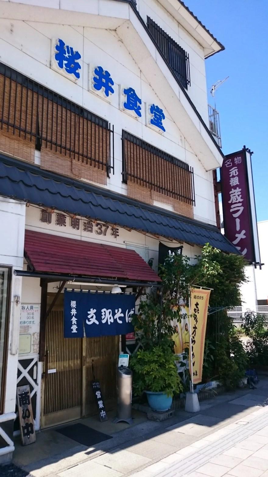 桜井食堂外観