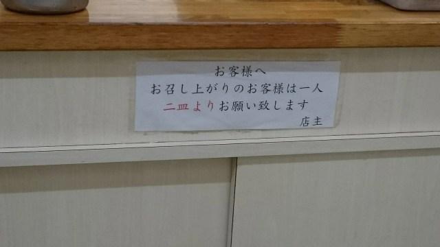 亀戸餃子ノルマ