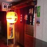 益田の居酒屋・利根にて、美味しい魚を驚きの値段で食す