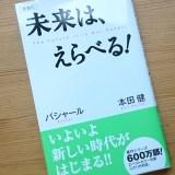 『未来は、えらべる!』3~やりたいことをやりたい!と思った時に読む本