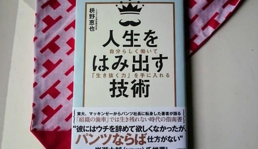 【トークライブ】パンツ、それは世界平和。世界を変えるためにパンツを作る男・TOOT枡野恵也社長