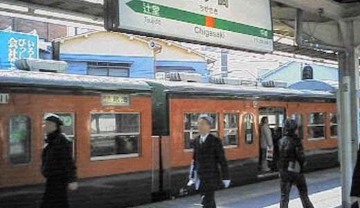 さよなら湘南電車。国鉄113系、東海道線湘南地区引退。2006年3月17日