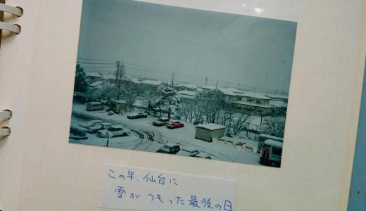 Winter, again... 生まれた町のあの白さを