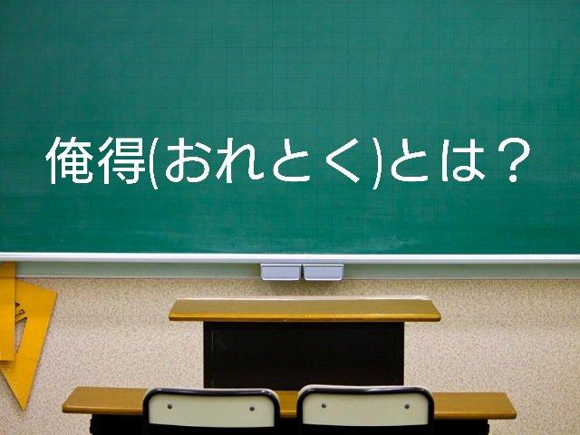 「俺得(おれとく)」とは?意味や使い方・例文を説明