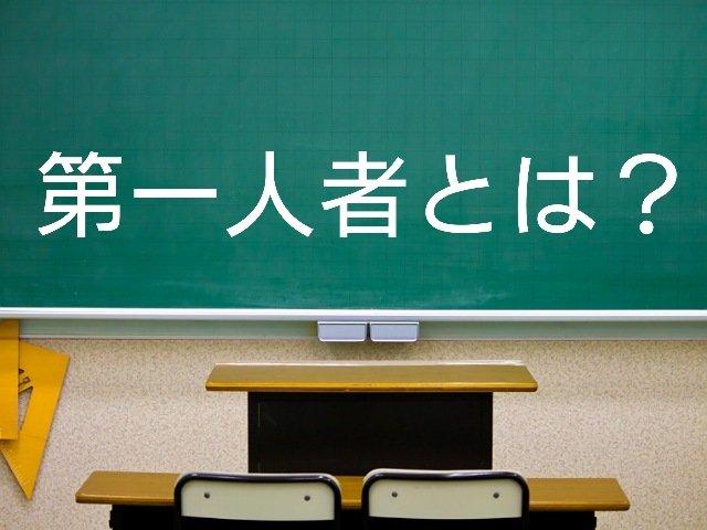 「第一人者」とは?意味や例文・類義語を説明