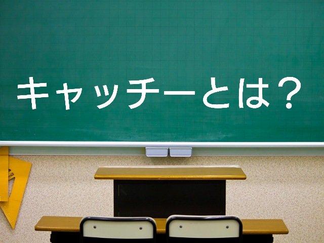 「キャッチーな」とは?意味や使い方・類義語を説明