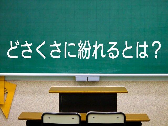 「どさくさに紛れる」とは?意味や例文・類義語を説明