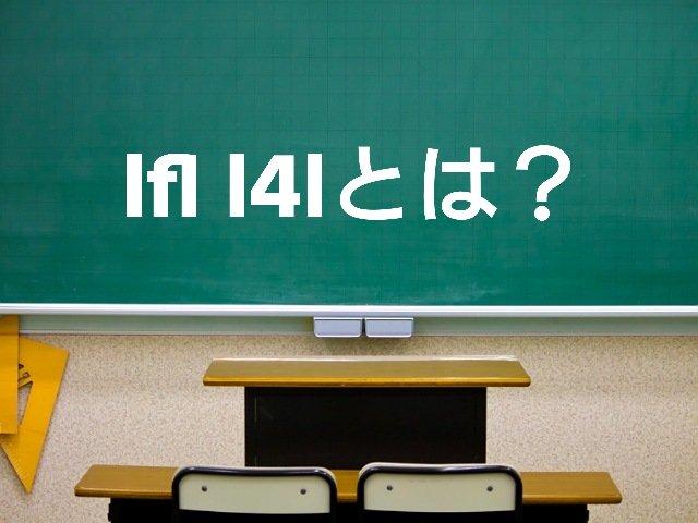 「lfl」「l4l」とは?意味や使い方・返信のやり方を説明