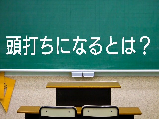 「頭打ちになる」とは?意味や例文・類義語を説明