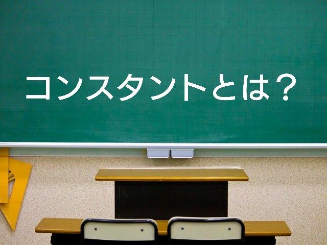「コンスタント」とは?意味や使い方、類義語を説明
