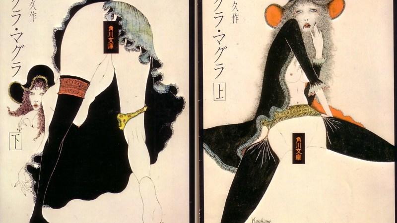 Os 3 livros mais curiososdo Japão: SAN DAI KI SHO 【三大奇書】