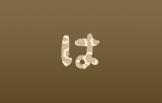 hiragana ha dourado