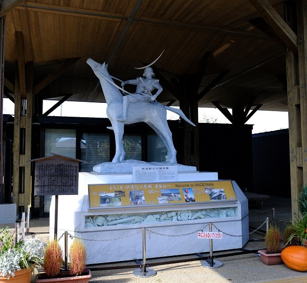 有備館駅の伊達政宗像の写真