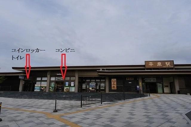 平泉駅のコインロッカーとコンビニの場所