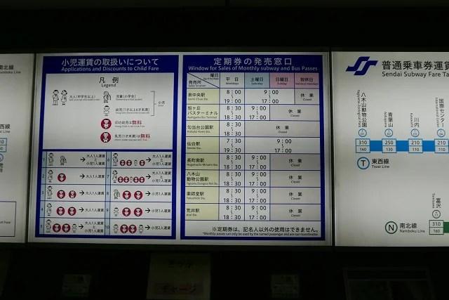 仙台地下鉄窓口営業時間の案内の写真