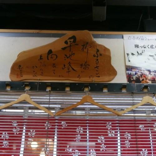 仙台駅東口ラーメン柳家の看板の写真
