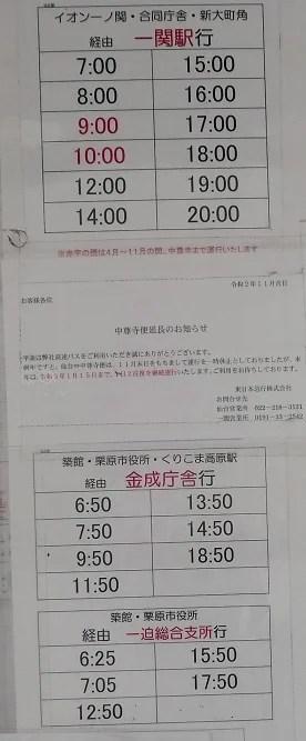 31番~34番乗り場の時刻表の写真