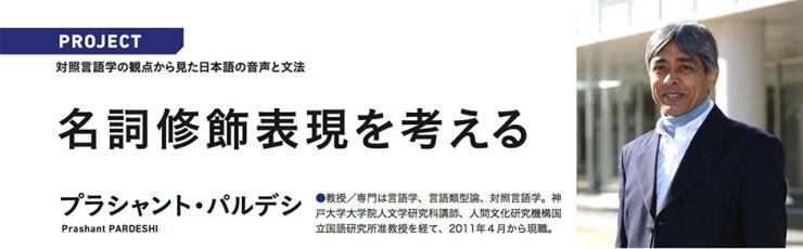 PROJECT 対照言語学の観点から見た日本語の音声と文法